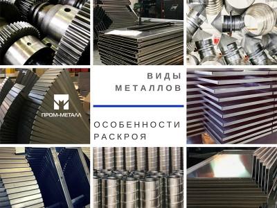 Виды металлов, пригодных для листовой металлообработки