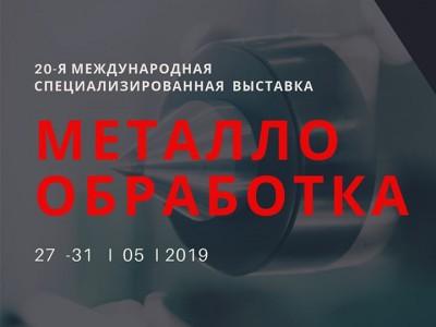 В Москве пройдёт выставка «Металлообработка-2019»
