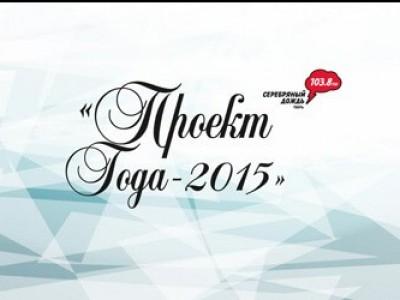 Определена дата церемонии награждения участников «Проекта Года-2015»
